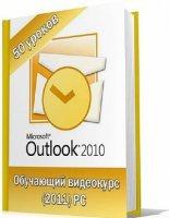 Книга Настройка почты и возможности MS Outlook 2010 (2011) exe 128,16Мб