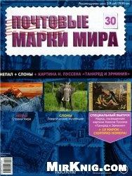 Журнал Почтовые марки мира №-30