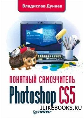 Книга Дунаев В. В. - Photoshop CS5. Понятный самоучитель