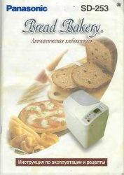 Книга Автоматическая хлебопекарня Panasonic SD-253. Инструкция по эксплуатации и рецепты