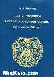 Ясы и бродники в степях Восточной Европы (VI - начало XIII вв.)