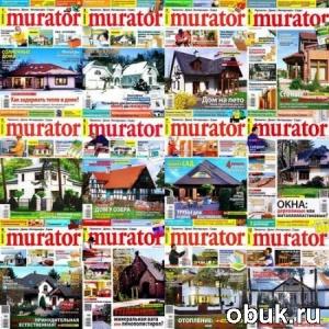 Журнал Murator №1-12 (январь-декабрь 2012). Архив 2012