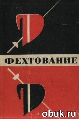 Книга Булочко К.Т. - Фехтование