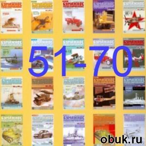 Журнал Бумажное Моделирование № 51-70