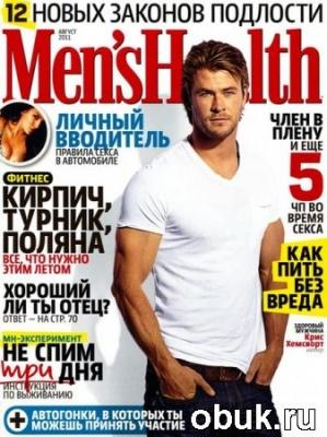 Книга Men's Health №8 (август 2011) Украина