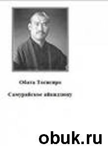 Книга Самурайское айкидзюцу