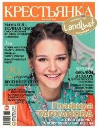 Журнал Крестьянка №3 2013