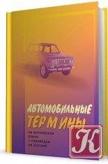 Книга Автомобильные термины на английском языке с переводом на русский
