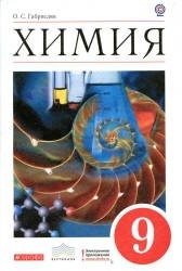 Книга Химия. 9 класс.