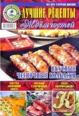 Журнал Ждём гостей №3 2013