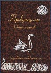Книга Пробуждение. Опыт суфиев