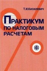 Книга Практикум по налоговым расчетам