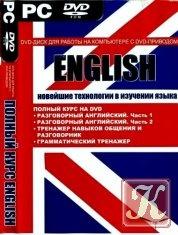 Книга Книга English - Новейшие Технологии в Изучении Языка v 6.1 (2007)
