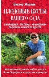 Книга Плодовые кусты вашего сада
