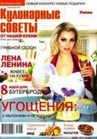 Книга Кулинарные советы от «Нашей кухни» №8, 2013.