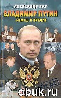 "Александр Рар. Владимир Путин. ""Немец"" в Кремле"