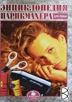 Книга Энциклопедия парикмахера djvu 8Мб