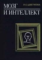 Книга Мозг и интеллект pdf 2,4Мб