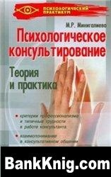 Книга Психологическое консультирование: Теория и практика pdf 35,85Мб