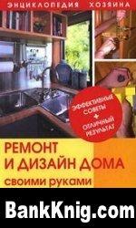 Книга Ремонт и дизайн дома своими руками pdf 7,17Мб