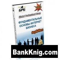 Аудиокнига Фундаментальные основы Интернет бизнеса avi 486,07Мб