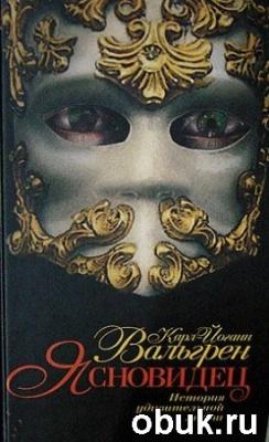 Книга Карл-Йоганн Вальгрен - Ясновидец (аудиокнига)