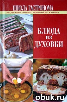 Книга Блюда из духовки