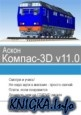 Книга Аскон Компас 3d v11.0. Интерактивный курс
