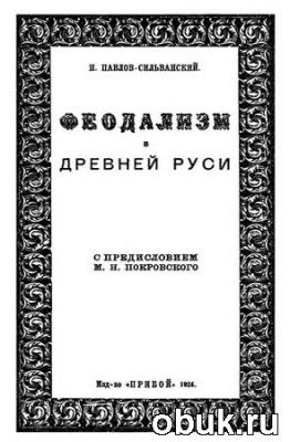 Книга Феодализм в Древней Руси