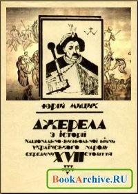 Книга Джерела з історії національно-визвольної війни українського народу середини XVII століття.