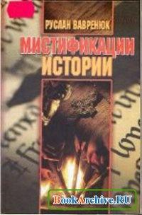Книга Мистификации истории.