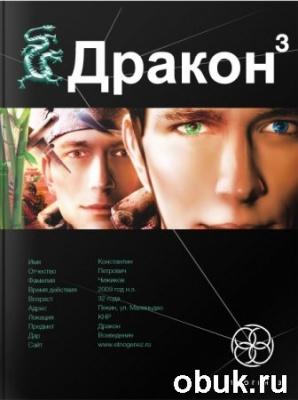 Книга Игорь Алимов  - Дракон-3. Иногда они возвращаются (аудиокнига)