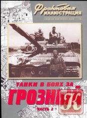 Книга Танки в боях за Грозный (в 2-х частях)
