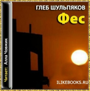 Книга Шульпяков Глеб - Фес (Аудиокнига)