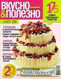 Вкусно и полезно № 35 (лето) 2010.