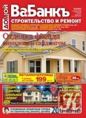 Книга Ва-Банкъ. Строительство и ремонт. Краснодар №22 2011