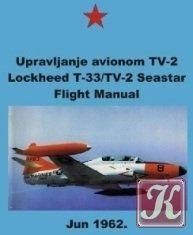 Книга Upravljanje avionom TV-2. Lockheed T-33/TV-2 Seastar. Flight Manual