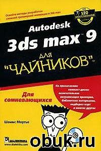 """Книга Autodesk 3ds max 9 для """"чайников"""" (книга + CD приложение)"""