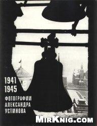 Книга 1941—1945. Избранные фотографии Александра Устинова