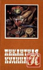 Книга Пикантная кулинария