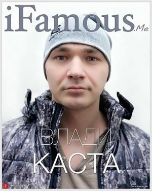 Журнал Журнал iFamous №2 (март 2012)