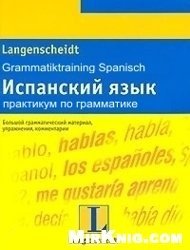 Книга Испанский язык. Практикум по грамматике