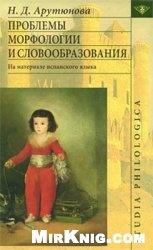 Книга Проблемы морфологии и словообразования: (На материале испанского языка)