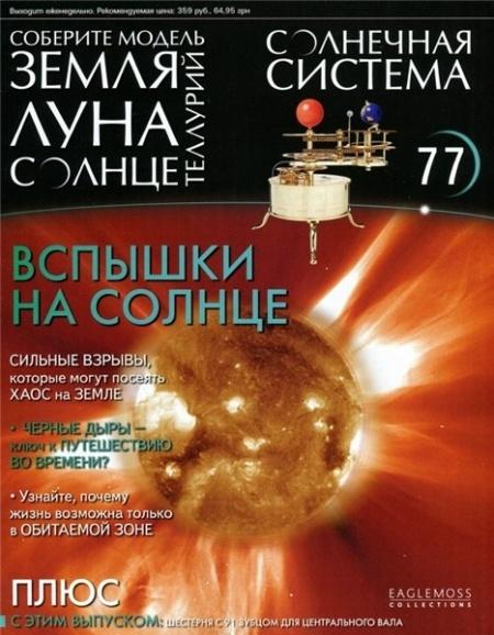 Журнал: Солнечная система №77 (2014)