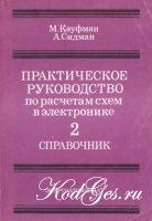 Книга Практическое руководство по расчетам схем в электронике