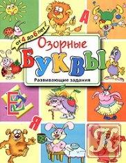 Книга Озорные буквы. Развивающие задания для детей от 4 до 6 лет