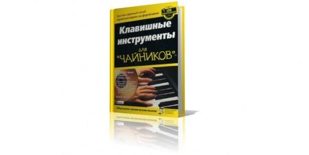 Книга Блейка Нили «Клавишные инструменты для чайников» поможет вам освоить игру на клавишных инструментах, даже если вы никогда
