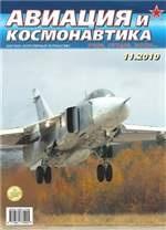 Журнал Авиация и космонавтика № 11 2010
