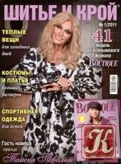 Книга Шитье и крой №1 2011