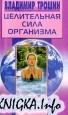 Книга Целительная сила организма.Доступные методы восстановления здоровья